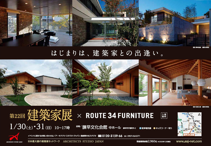 第22回 建築家展×ROUTE 34 FURNITURE