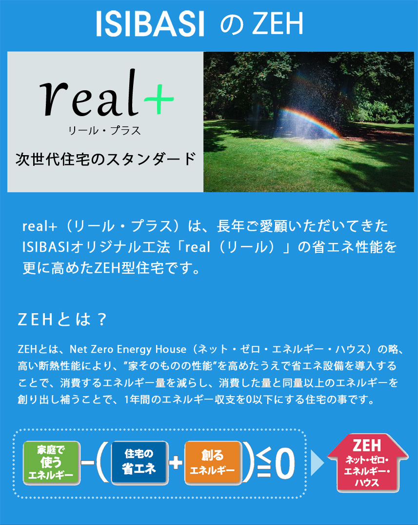 real+(ZEH)【季節を呼吸する家】